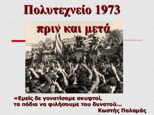 17-1973-httpblogsschgrgoma-httpblogsschgrepapadi-1-638