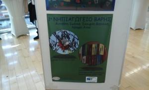 Η Αφίσα μας, όπως αναρτήθηκε στο Μουσείο Μπενάκη την ημέρα της εκδήλωσης της Βράβευσης