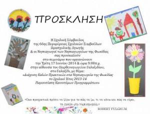 seminario_nipiagogeia