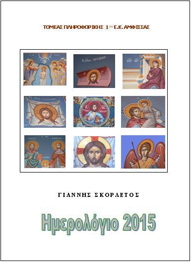 imerologio_ek2015