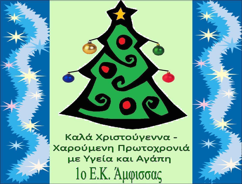 Eyxes_Christmas_EK_Amfissas