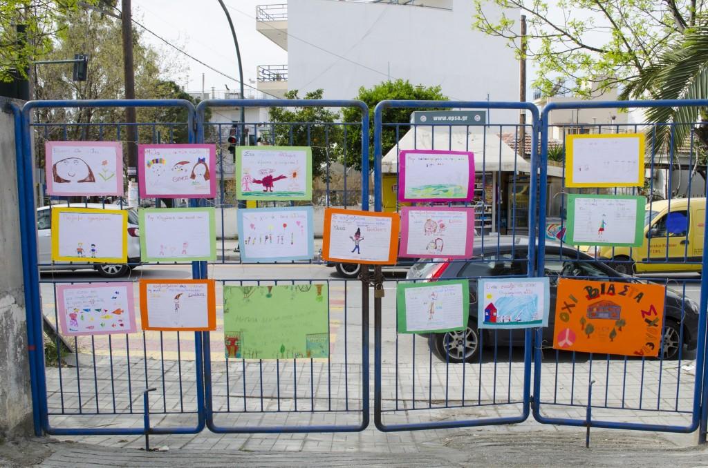 Αφίσες στα κάγκελα του σχολείου