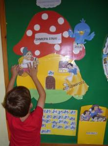 Το Ημερολόγιο της τάξης