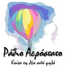 Ράδιο Αερόστατο
