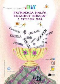 Παγκόσμια ημέρα παιδικού βιβλίου 2 Απριλίου 2020