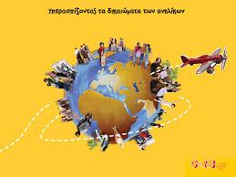 Ο Συνήγορος του Παιδιού έχει ως αποστολή την υπεράσπιση των δικαιωμάτων των ανηλίκων, δηλαδή όλων των αγοριών και κοριτσιών έως 18 ετών.