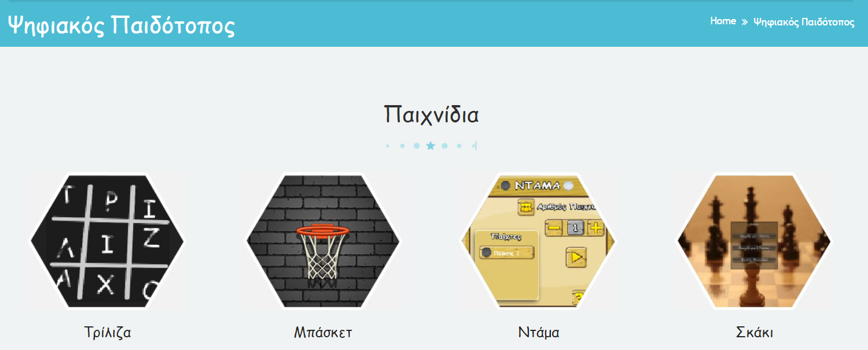 Παίξτε με ασφάλεια παραδοσιακά παιχνίδια όπως Γκρινιάρη, Μονόπολη, Ντύνω την κούκλα μου, Μάντεψε Ποιος, Ντάμα, Σκάκι, Μπάσκετ, Φιδάκι, Κρεμάλα κ.ά σε multimedia μορφή.