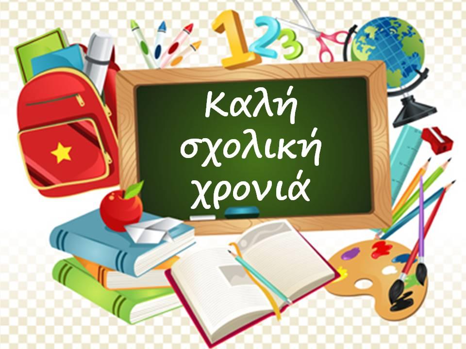 Καλή σχολική χρονιά | 26ο ΔΗΜΟΤΙΚΟ ΣΧΟΛΕΙΟ ΝΙΚΑΙΑΣ