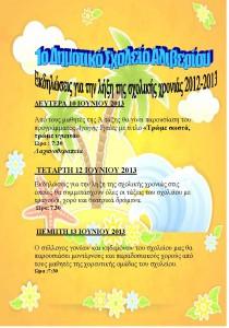 Πρόγραμμα εκδηλώσεων 1ου Δημοτικού Αλιβερίου