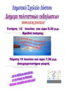 Πρόγραμμα εκδηλώσεων  Δημοτικού Σχολείου Δύστου