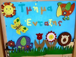 TMHMA ENTAXIS1