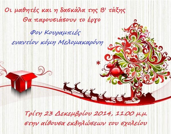 600x470-Christmas-Day-484857