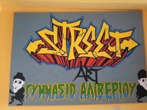 Γκράφιτι στους τοίχους του Γυμνασίου