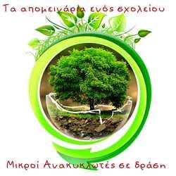tn_apomeinaria