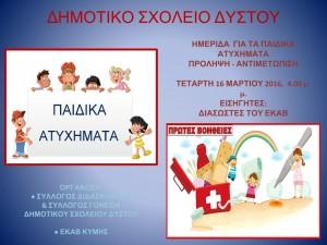 ΔΗΜΟΤΙΚΟ ΣΧΟΛΕΙΟ ΔΥΣΤΟΥ (1)
