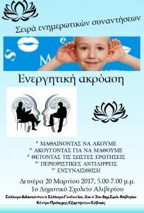 Ekdilosi-21-03-17