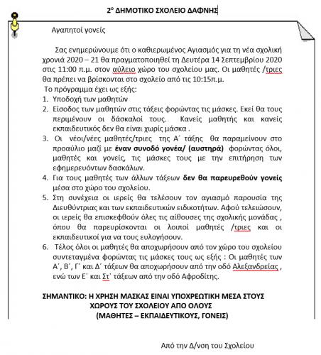 ΑΓΙΑΣΜΟΣ - ΝΕΑ ΣΧΟΛΙΚΗ ΧΡΟΝΙΑ 2020-21
