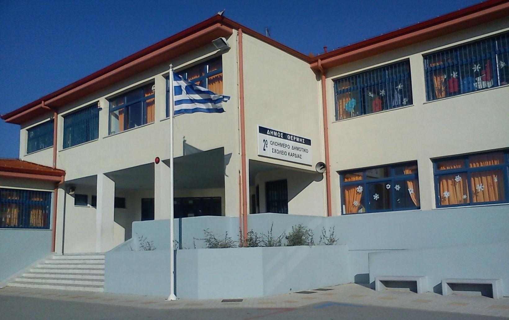 Αποτέλεσμα εικόνας για 2ο Δημοτικό Σχολείο Καρδίας