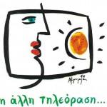 Εκπαιδευτική Τηλεόραση