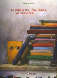 βιβλίο (2)