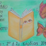 «Το Βιβλίο Που Δεν Ήθελε Να Διαβαστεί», ήταν ένα βιβλίο…