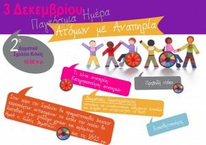 Παγκόσμια Ημέρα Ατόμων με Αναπηρία - ΑΦΙΣΑ