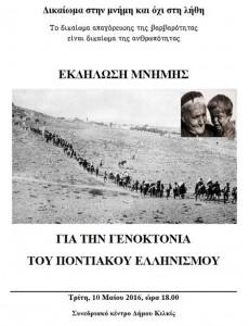 genoktonia_kilkis_10.05 (2)