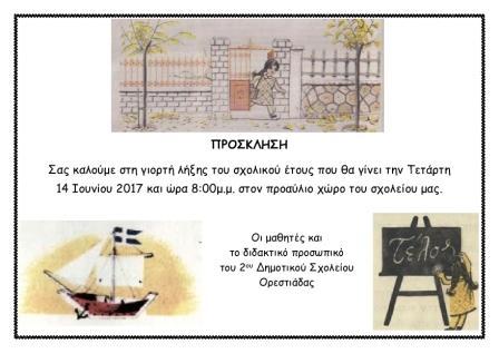 Πρόσκληση 14-6-17-page0001a