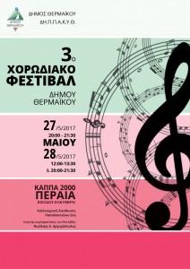 3ο Χορωδιακό Φεστιβάλ Δήμου Θερμαϊκού