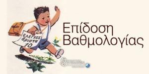 epidosh_ba8mologias