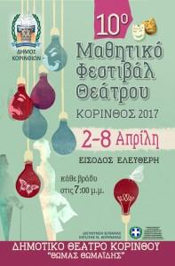 ΑΦΙΣΑ ΜΑΘΗΤΙΚΟ ΦΕΣΤΙΒΑΛ 2017