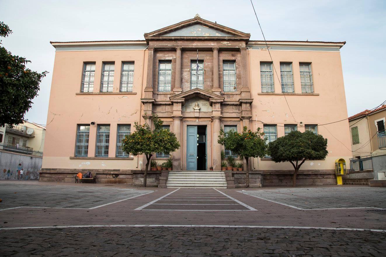 αυλή - Σχολείο