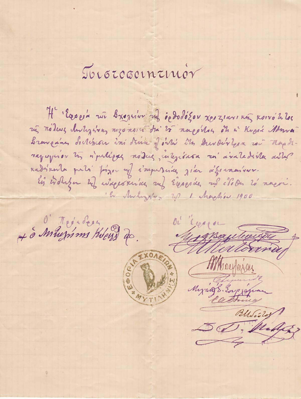 (πιστοποιητικό) του 1900