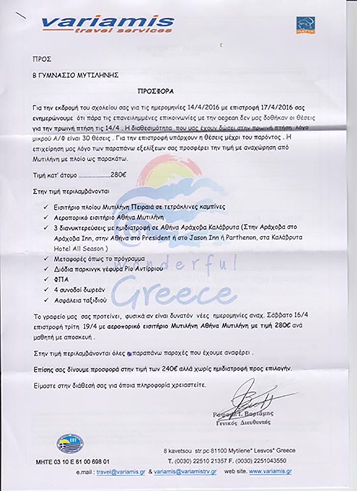 8964aa3dcb8a ... 17 Φεβρουαρίου 2016. IMG K · IMG. Κατηγορία Εκπαιδευτικές Επισκέψεις