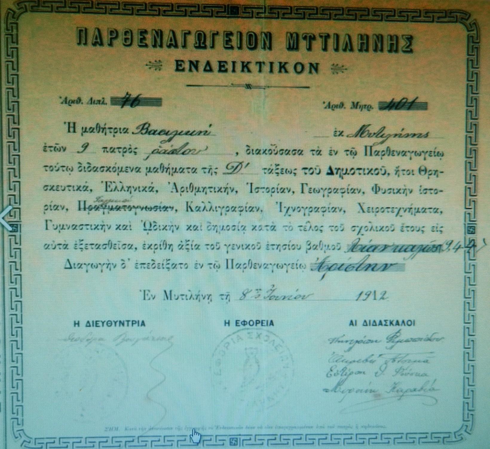 Ενδεικτικό - 1912