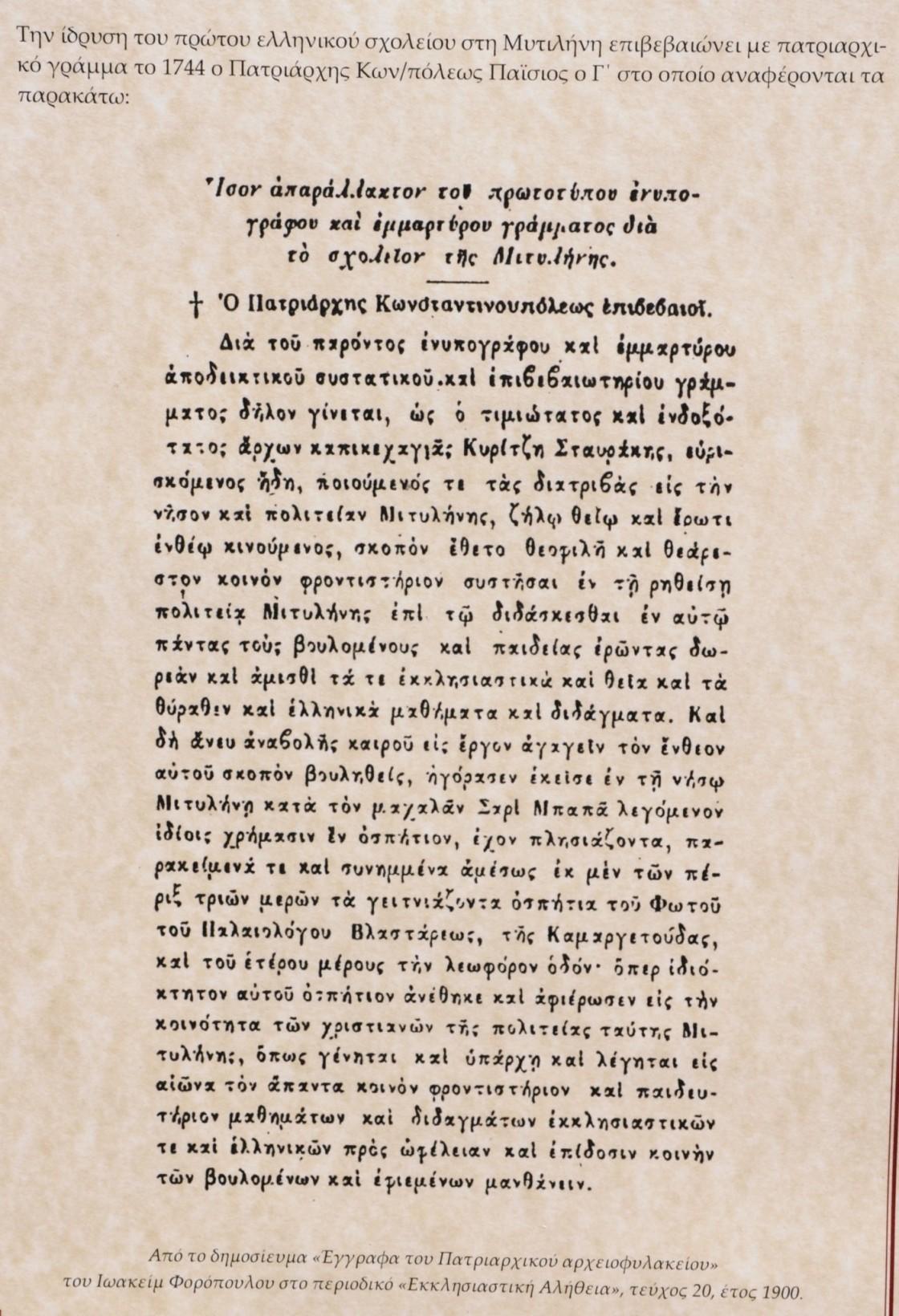 Πατριαρχικό γράμμα 1744