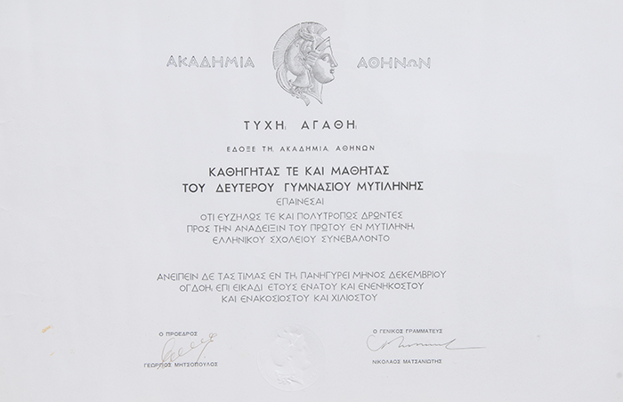 Ακαδημία Αθηνών 1999
