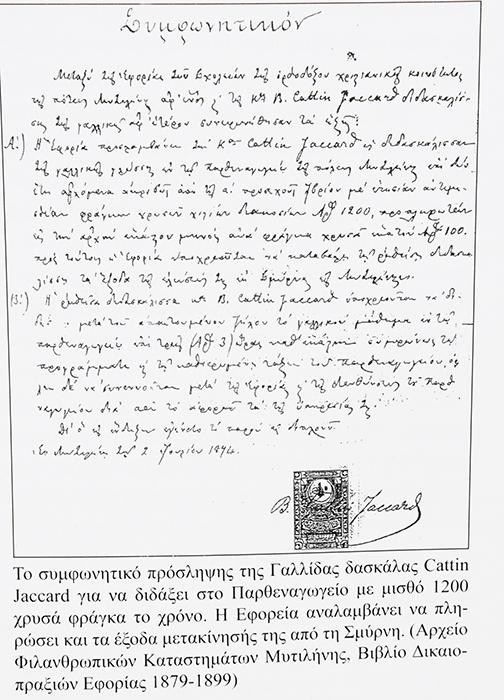 Συμφωνητικό πρόσληψης 1874