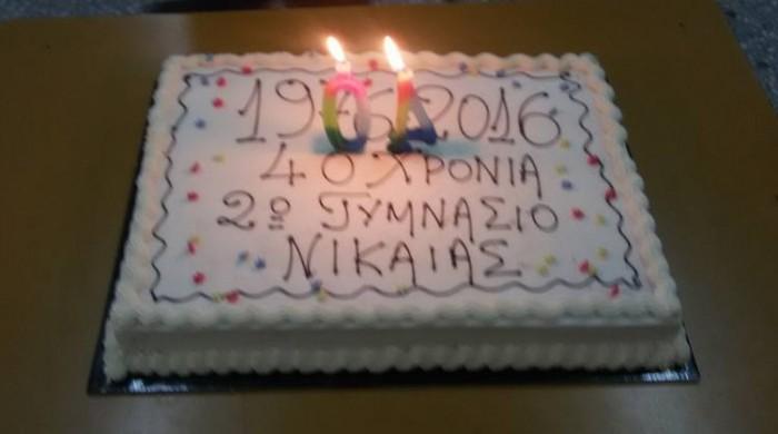 40 χρόνια 2ο ΓΝ 01