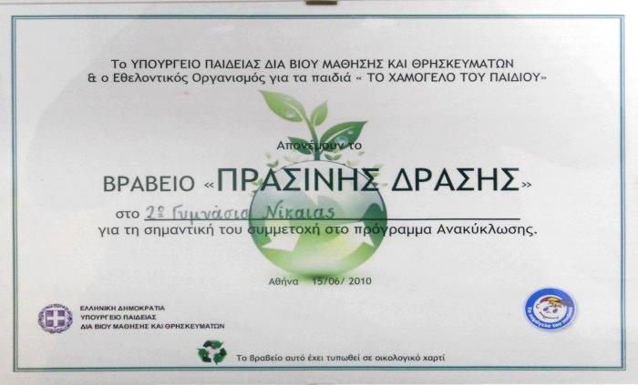 ΠράσινηΔράση-700x423