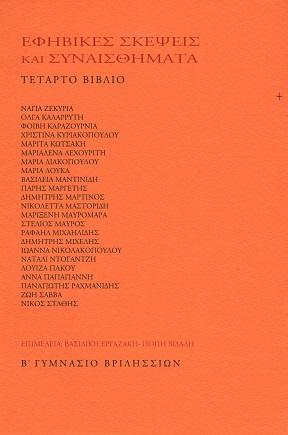 book_skepseis 001