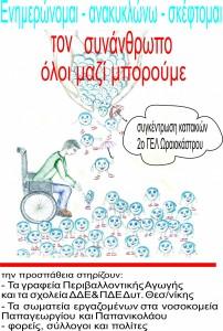 2η αφίσα