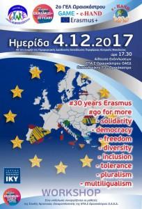 Εκδήλωση 30 Χρόνια Erasmus+