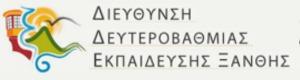 ΔΙΔΕ Ξάνθης