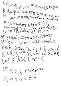 oloimero-script