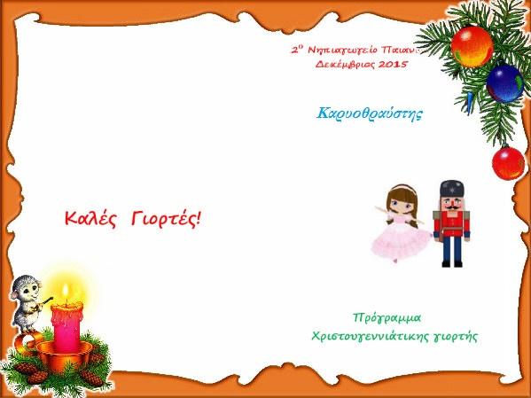ΠΡΟΓΡΑΜΜΑ ΚΑΡΥΟΘΡΑΥΣΤΗΣ  ΕΞΩΦΥΛΛΟ_new-year-113