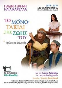to-mono-taxidi-tis-zwis-tou1
