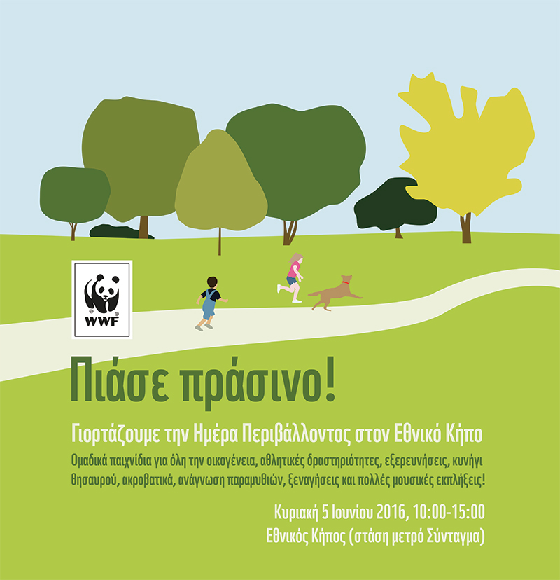 Πιάσε Πράσινο! Μια γιορτή στον Εθνικό Κήπο στις 5 Ιουνίου!