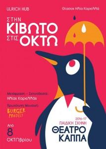 b_5418_stin_kivoto_image