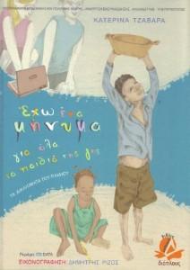 exo_ena_minima_cover